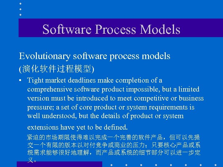 Software Process Models Evolutionary software process models (演化软件过程模型) • Tight market deadlines make completion