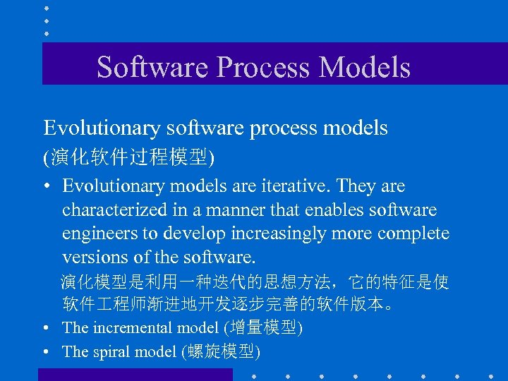 Software Process Models Evolutionary software process models (演化软件过程模型) • Evolutionary models are iterative. They