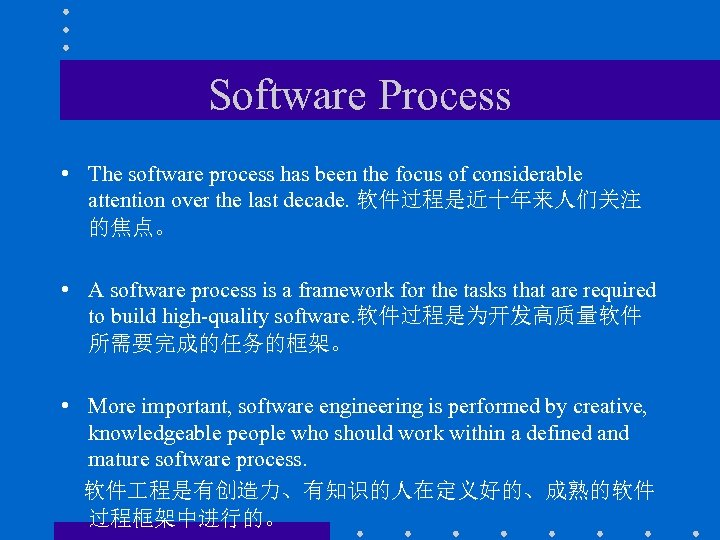Software Process • The software process has been the focus of considerable attention over