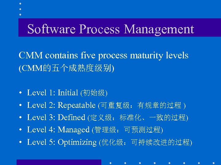 Software Process Management CMM contains five process maturity levels (CMM的五个成熟度级别) • • • Level