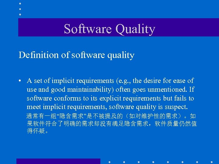Software Quality Definition of software quality • A set of implicit requirements (e. g.