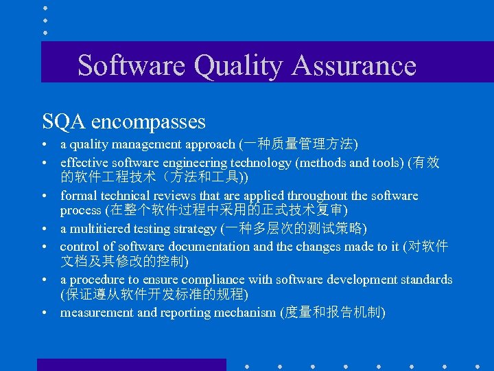 Software Quality Assurance SQA encompasses • a quality management approach (一种质量管理方法) • effective software