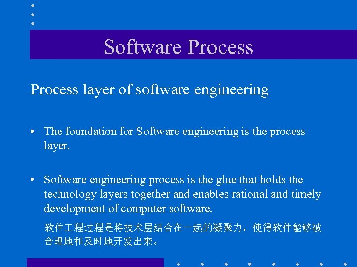 Software Process layer of software engineering • The foundation for Software engineering is the