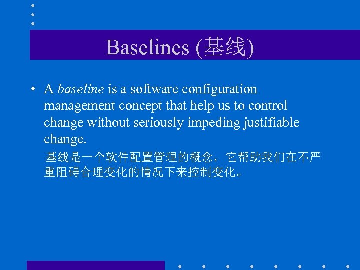 Baselines (基线) • A baseline is a software configuration management concept that help us