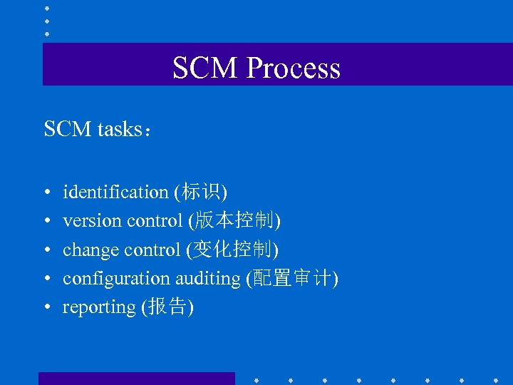 SCM Process SCM tasks: • • • identification (标识) version control (版本控制) change control