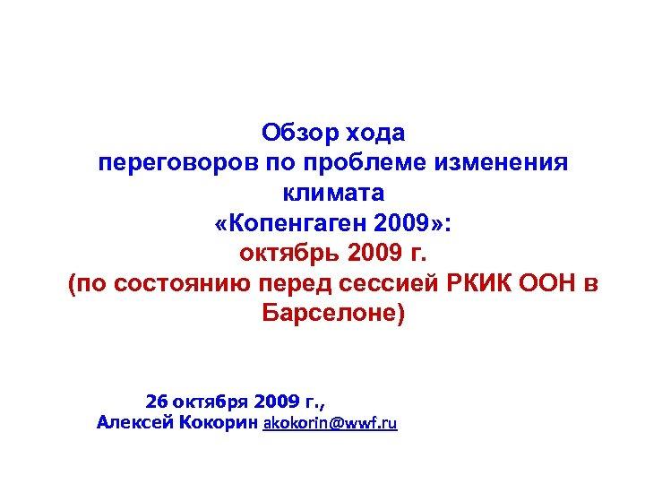Обзор хода переговоров по проблеме изменения климата «Копенгаген 2009» : октябрь 2009 г. (по