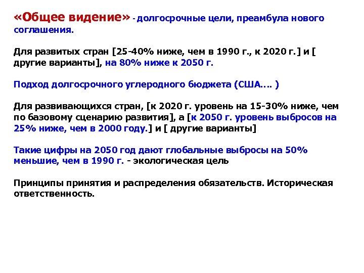 «Общее видение» - долгосрочные цели, преамбула нового соглашения. Для развитых стран [25 -40%