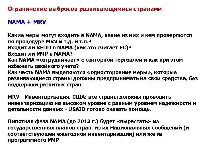 Ограничение выбросов развивающимися странами NAMA + MRV Какие меры могут входить в NAMA, какие