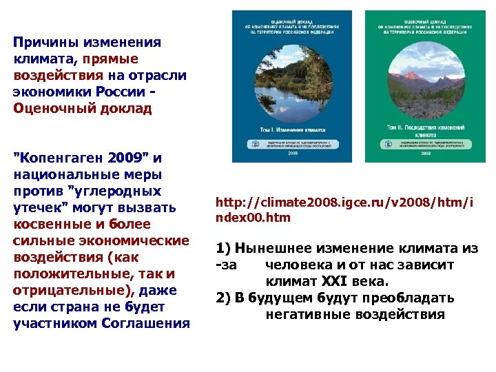 Причины изменения климата, прямые воздействия на отрасли экономики России - Оценочный доклад