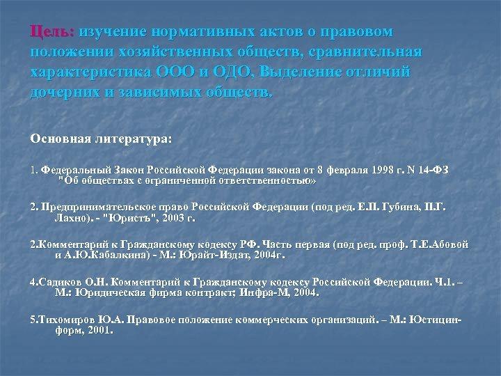 Цель: изучение нормативных актов о правовом положении хозяйственных обществ, сравнительная характеристика ООО и ОДО,