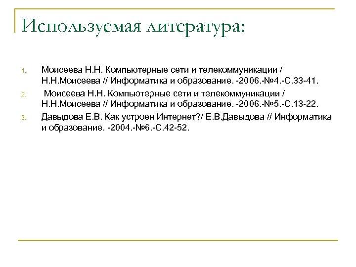 Используемая литература: 1. 2. 3. Моисеева Н. Н. Компьютерные сети и телекоммуникации / Н.