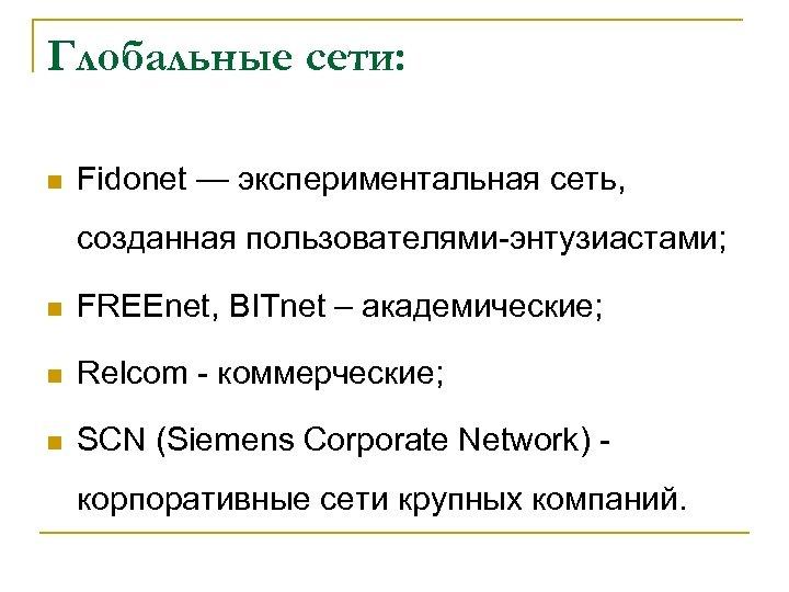 Глобальные сети: n Fidonet — экспериментальная сеть, созданная пользователями энтузиастами; n FREEnet, BITnet –