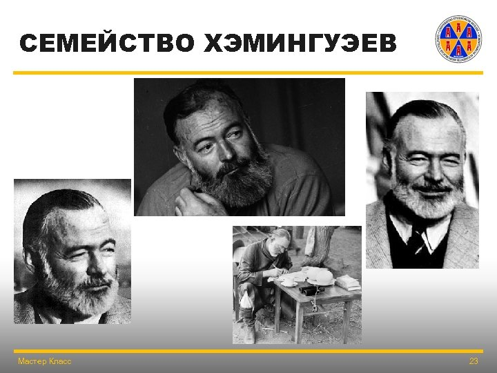 СЕМЕЙСТВО ХЭМИНГУЭЕВ Мастер Класс 23