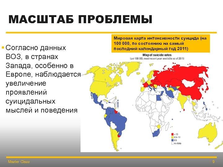 МАСШТАБ ПРОБЛЕМЫ § Согласно данных ВОЗ, в странах Запада, особенно в Европе, наблюдается увеличение