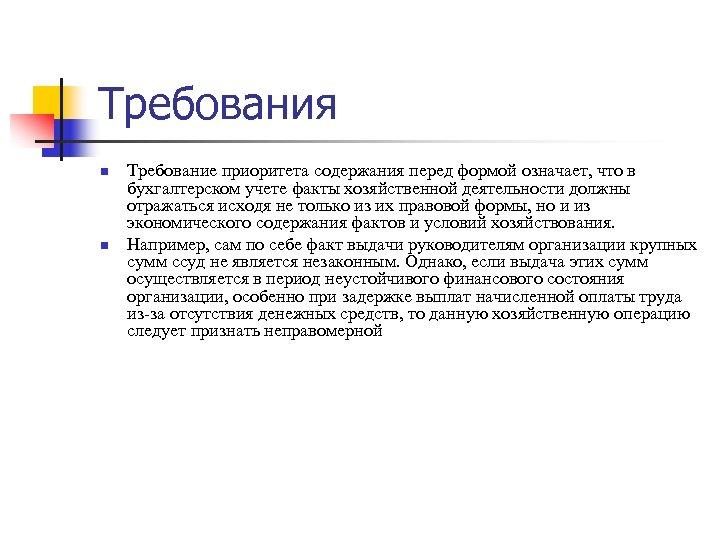 Требования n n Требование приоритета содержания перед формой означает, что в бухгалтерском учете факты