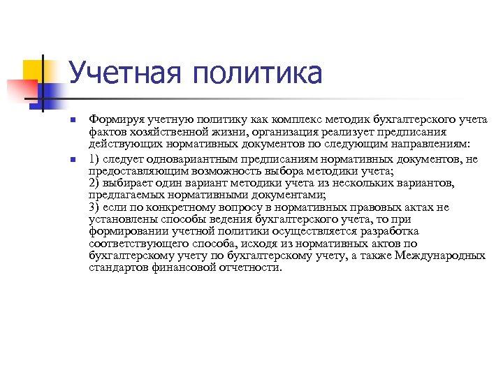 Учетная политика n n Формируя учетную политику как комплекс методик бухгалтерского учета фактов хозяйственной