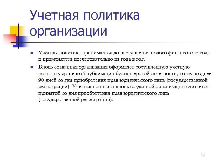 Учетная политика организации n n Учетная политика принимается до наступления нового финансового года и