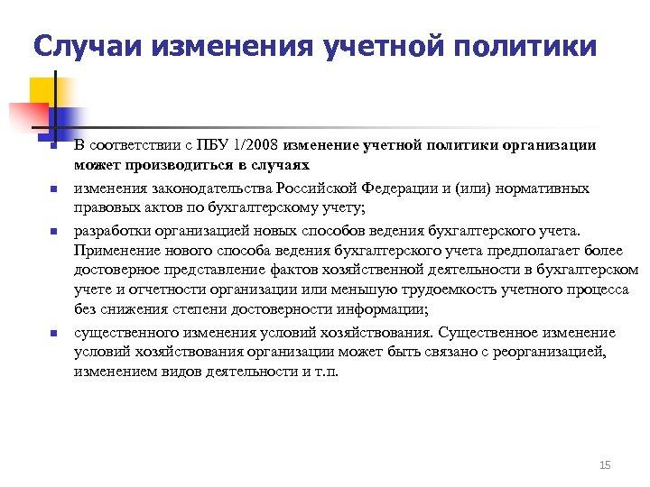 Случаи изменения учетной политики n n В соответствии с ПБУ 1/2008 изменение учетной политики