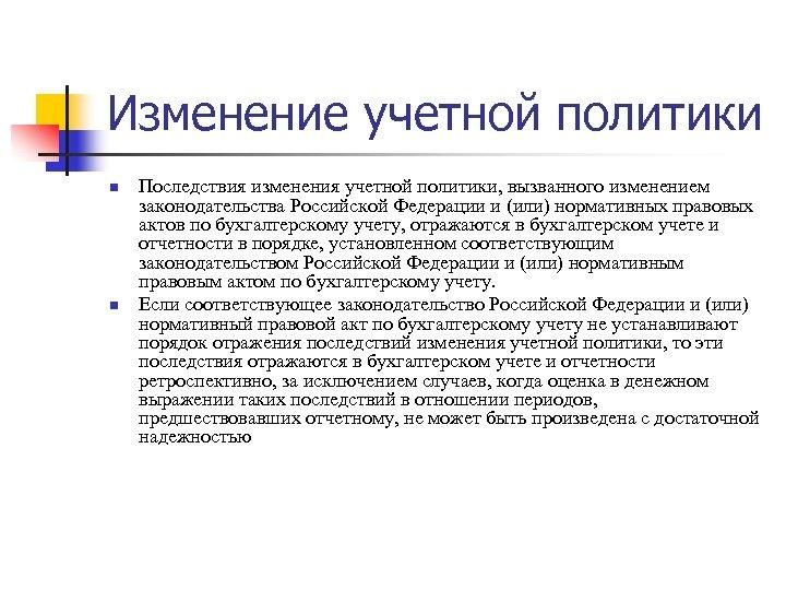Изменение учетной политики n n Последствия изменения учетной политики, вызванного изменением законодательства Российской Федерации