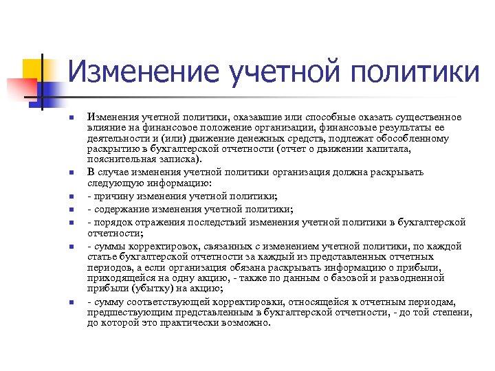 Изменение учетной политики n n n n Изменения учетной политики, оказавшие или способные оказать