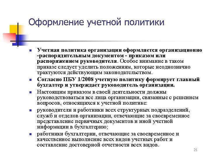 Оформление учетной политики n n n Учетная политика организации оформляется организационно -распорядительным документом -