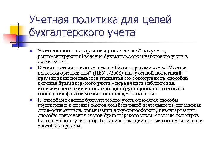 Учетная политика для целей бухгалтерского учета n n n Учетная политика организации - основной
