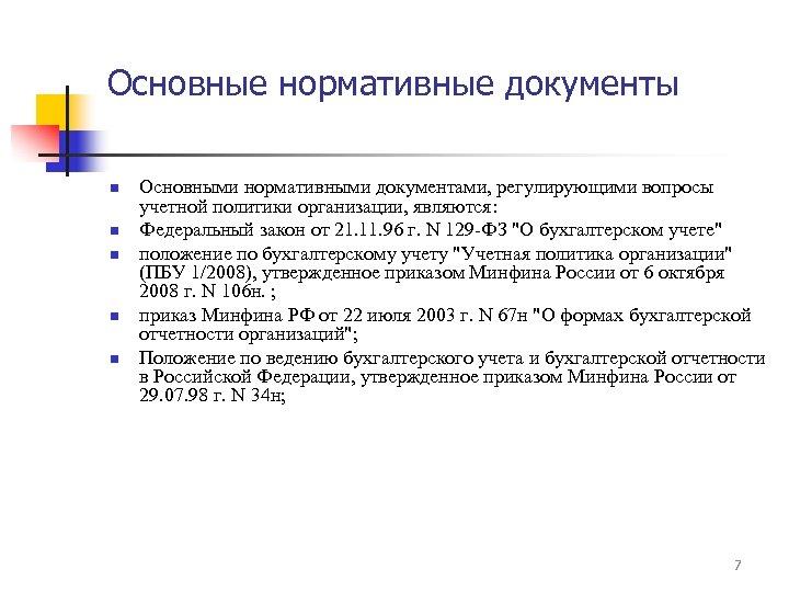 Основные нормативные документы n n n Основными нормативными документами, регулирующими вопросы учетной политики организации,
