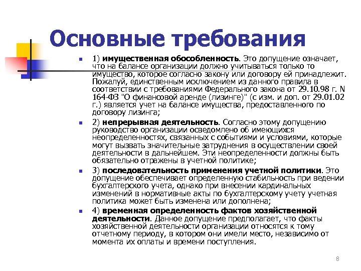 Основные требования n n 1) имущественная обособленность. Это допущение означает, что на балансе организации