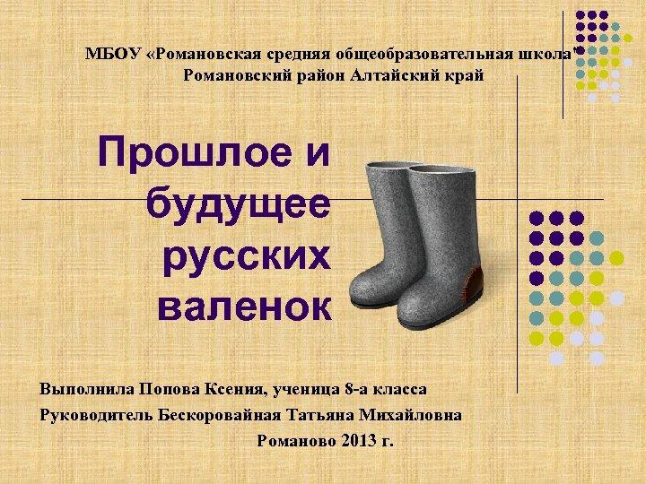 МБОУ «Романовская средняя общеобразовательная школа