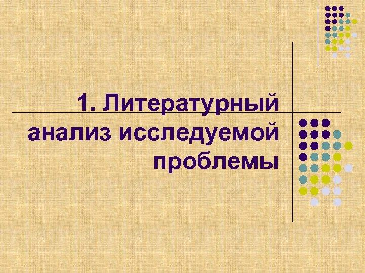 1. Литературный анализ исследуемой проблемы