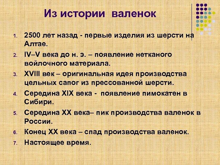Из истории валенок 1. 2. 3. 4. 5. 6. 7. 2500 лет назад -