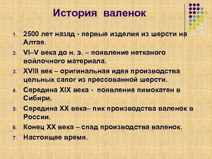 История валенок 1. 2. 3. 4. 5. 6. 7. 2500 лет назад - первые