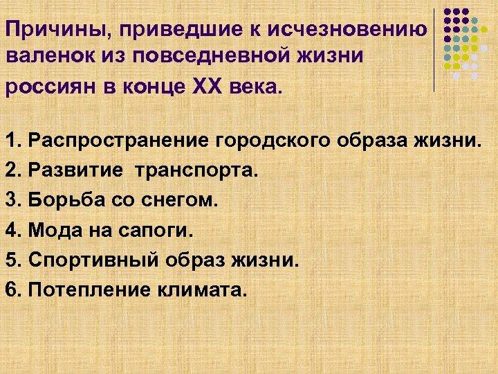 Причины, приведшие к исчезновению валенок из повседневной жизни россиян в конце XX века. 1.