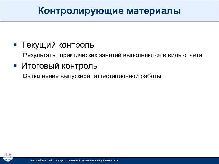 Контролирующие материалы § Текущий контроль Результаты практических занятий выполняются в виде отчета § Итоговый