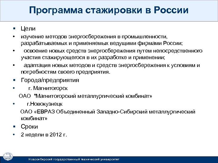 Программа стажировки в России § Цели • • • изучение методов энергосбережения в промышленности,