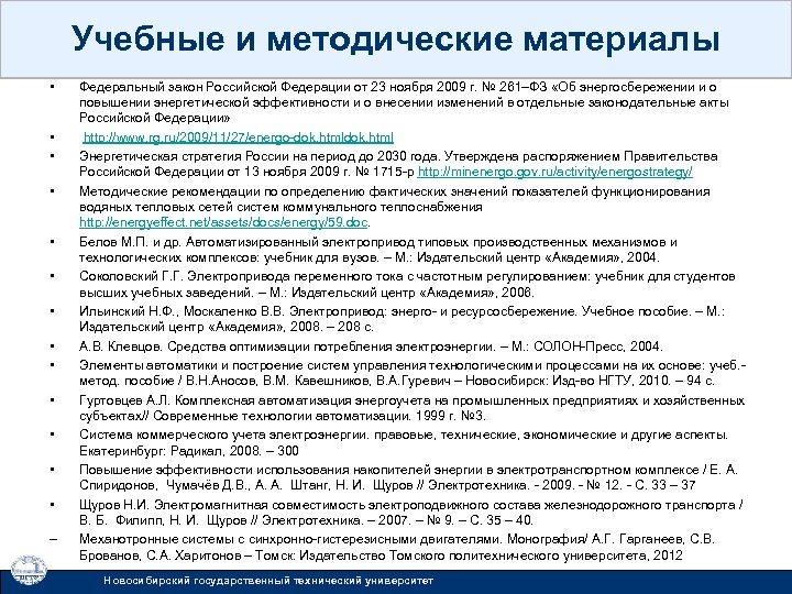 Учебные и методические материалы • • • • – Федеральный закон Российской Федерации от