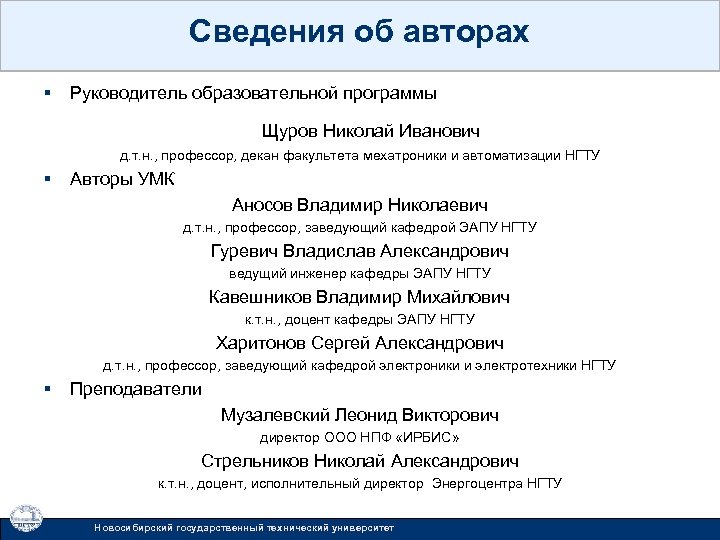 Сведения об авторах § Руководитель образовательной программы Щуров Николай Иванович д. т. н. ,