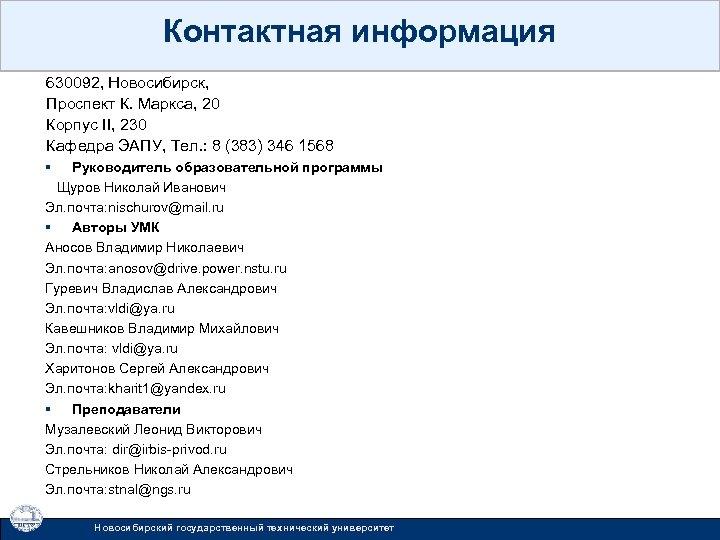 Контактная информация 630092, Новосибирск, Проспект К. Маркса, 20 Корпус II, 230 Кафедра ЭАПУ, Тел.
