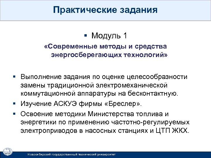 Практические задания § Модуль 1 «Современные методы и средства энергосберегающих технологий» § Выполнение задания
