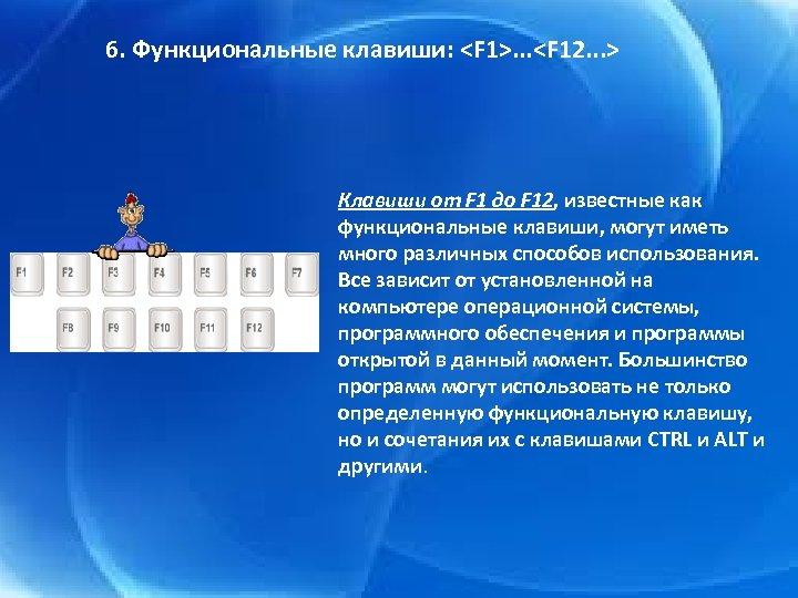 6. Функциональные клавиши: <F 1>. . . <F 12. . . > Клавиши от
