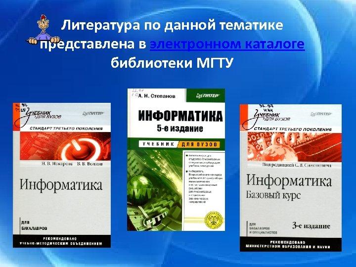 Литература по данной тематике представлена в электронном каталоге библиотеки МГТУ