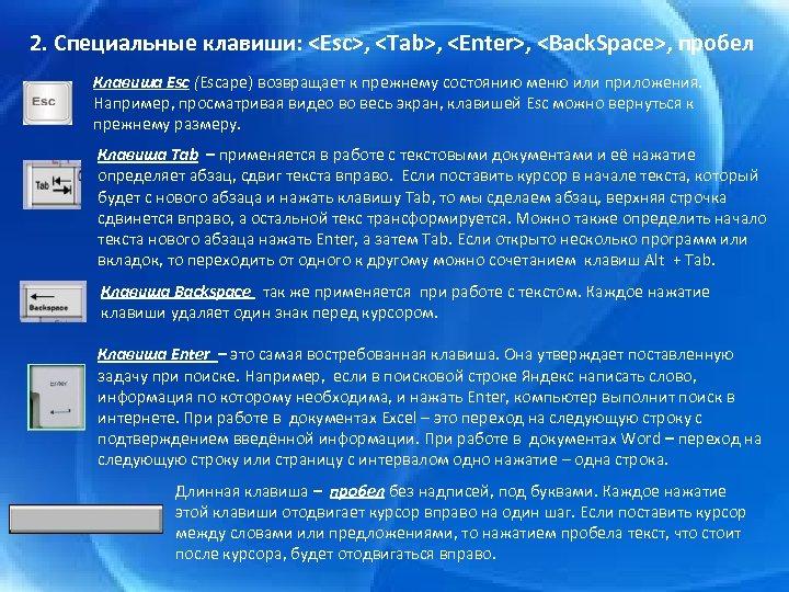 2. Специальные клавиши: <Esc>, <Tab>, <Enter>, <Back. Space>, пробел Клавиша Esc (Escape) возвращает к