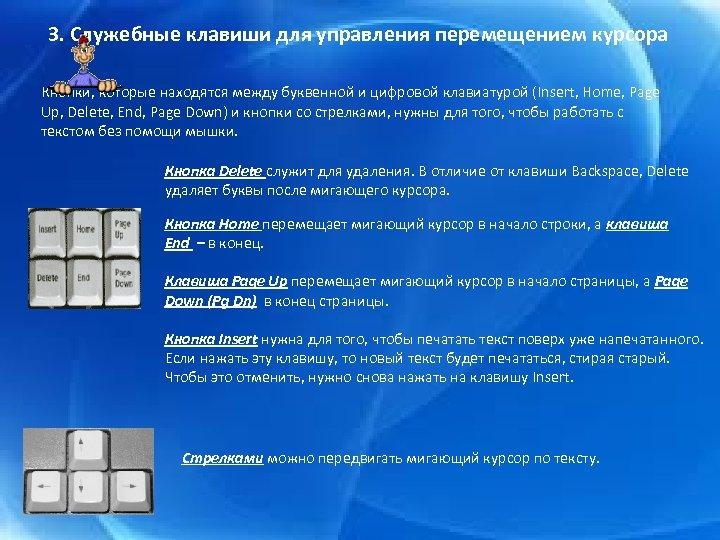 3. Служебные клавиши для управления перемещением курсора Кнопки, которые находятся между буквенной и цифровой