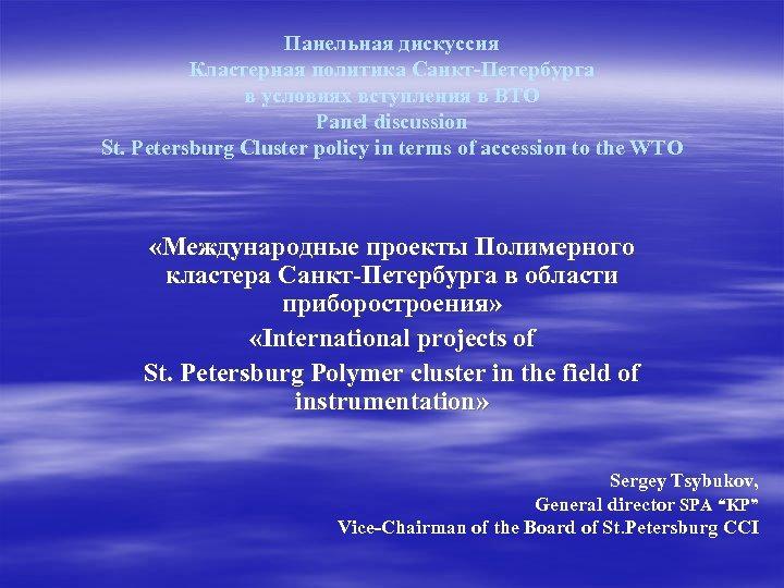 Панельная дискуссия Кластерная политика Санкт-Петербурга в условиях вступления в ВТО Panel discussion St. Petersburg