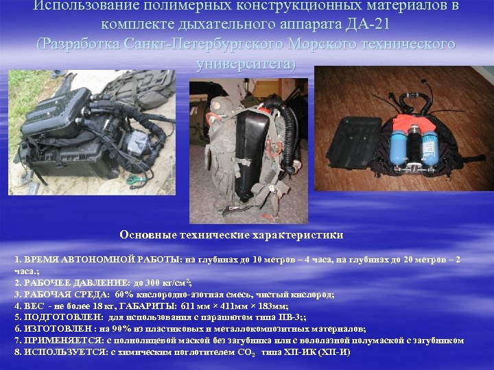 Использование полимерных конструкционных материалов в комплекте дыхательного аппарата ДА-21 (Разработка Санкт-Петербургского Морского технического университета)
