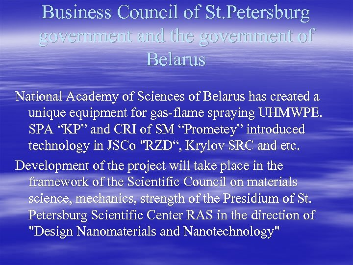 Business Council of St. Petersburg government and the government of Belarus National Academy of