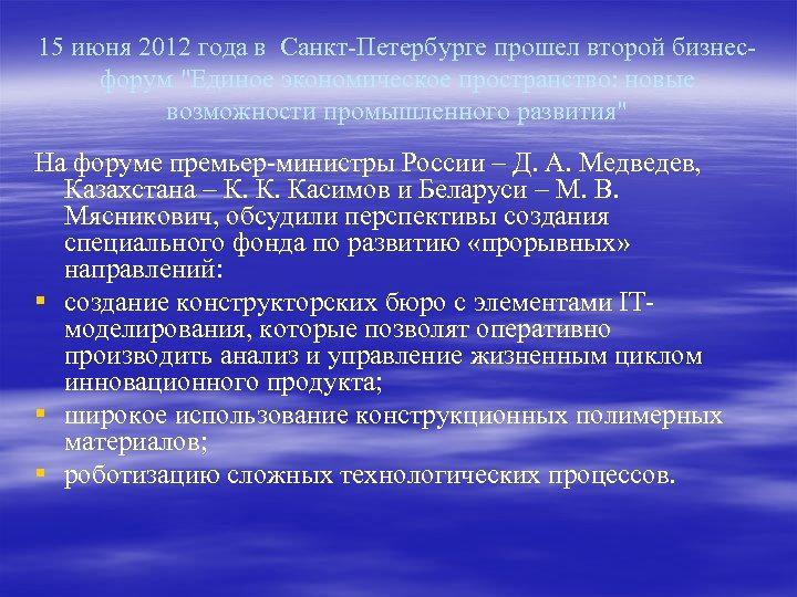 15 июня 2012 года в Санкт-Петербурге прошел второй бизнесфорум