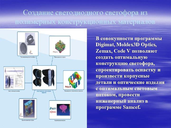 Создание светодиодного светофора из полимерных конструкционных материалов В совокупности программы Digimat, Moldex 3 D