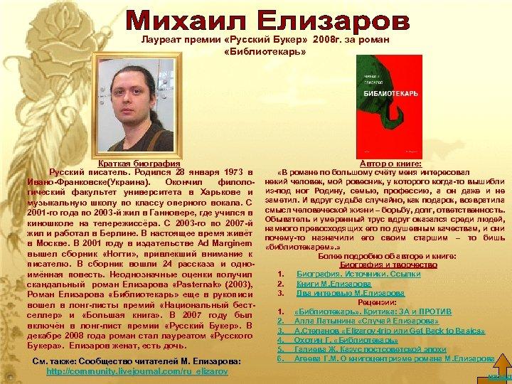 Лауреат премии «Русский Букер» 2008 г. за роман «Библиотекарь» • Премия Краткая биография Русский