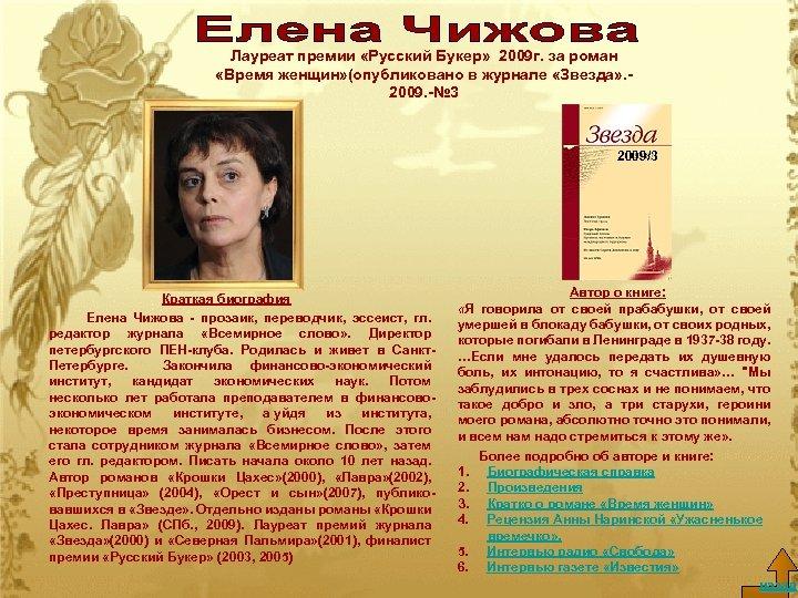 Лауреат премии «Русский Букер» 2009 г. за роман «Время женщин» (опубликовано в журнале «Звезда»